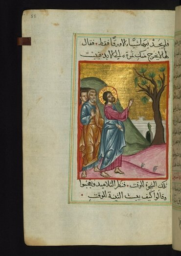 {{en|On this folio from Walters manuscript W.592, Jesus curses the fig tree.}} The artist is Ilyas Basim Khuri Bazzi Rahib, believed to be an Egyptian Coptic monk.